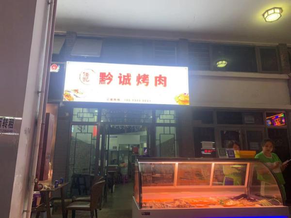 恒大中央广场美食街烤肉店转让
