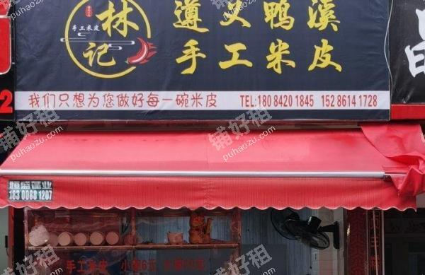 艳山红20平米酒楼餐饮出租