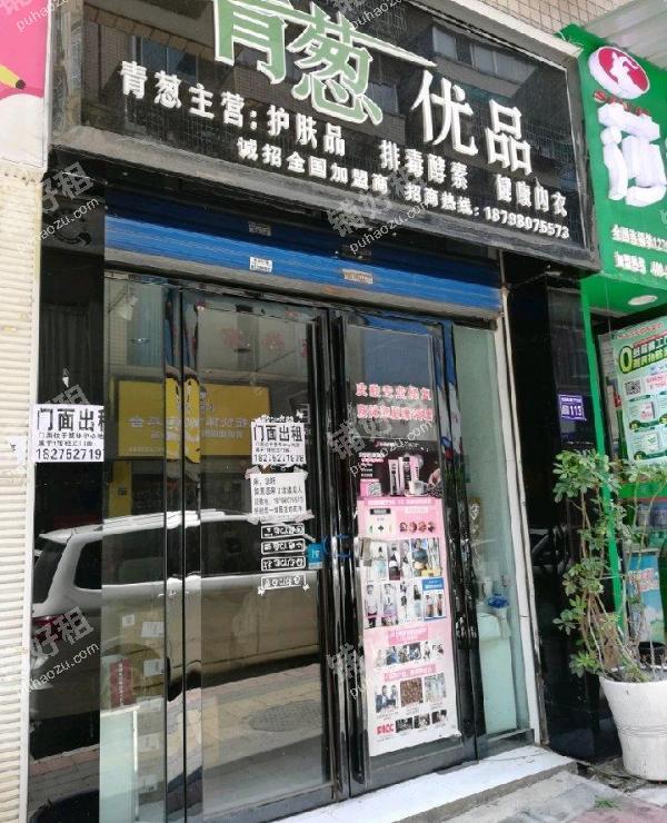 青龙建国路32.2平米生活服务出租