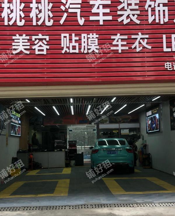 四方河G321(沪瑞线)130平米汽车美容店转让