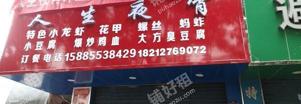 黄河路漓江路60平米小吃快餐店转让