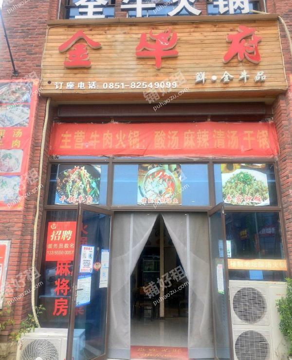 丹霞路230平米酒楼餐饮转让