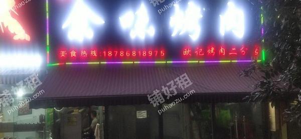 长江路盘江西路15平米小吃快餐店转让