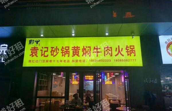 东山尚雅路120平米酒楼餐饮转让