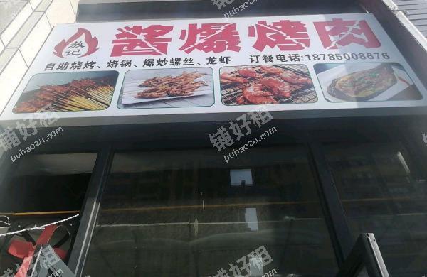 花溪大学城X11270平米特色烤肉店转让