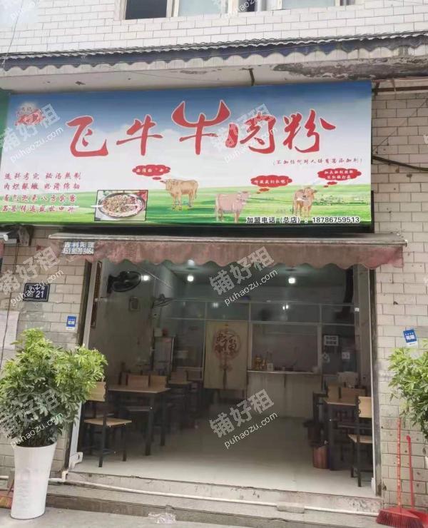 振华广场同心路39平米小吃快餐店转让