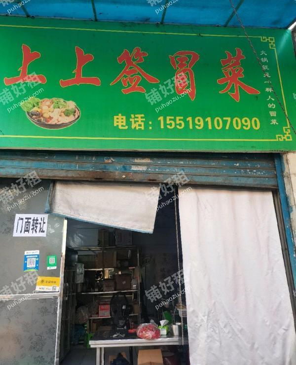 黄河路星河路42平米小吃快餐店转让
