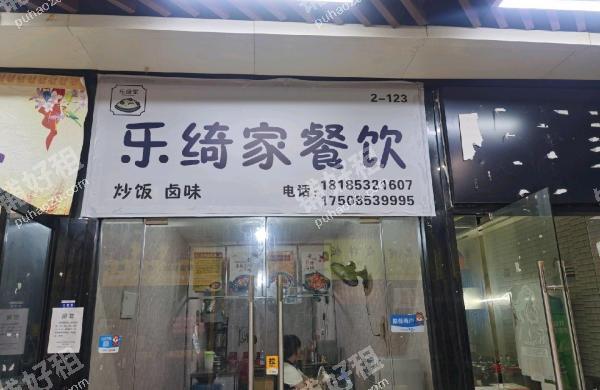 花果园松花南路35平米小吃快餐店转让