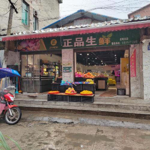 老阳关日营业额5千5左右生鲜超市转让