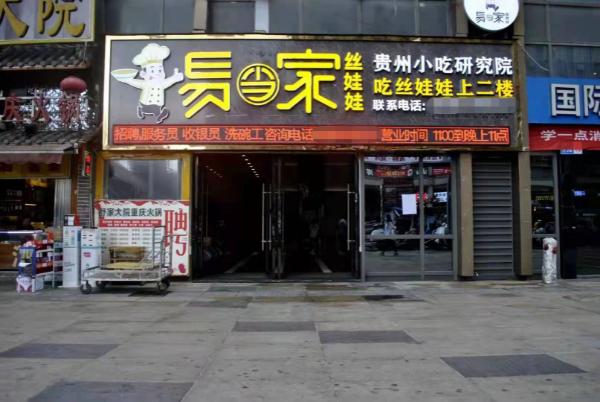 花果园国际商务港舒家大院旁餐饮店转让