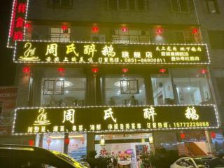 龚家寨金塘街680平米火锅店转让