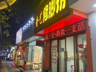 东山大吉巷50平米休闲娱乐出租