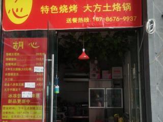 花果园K区-3栋餐饮出租