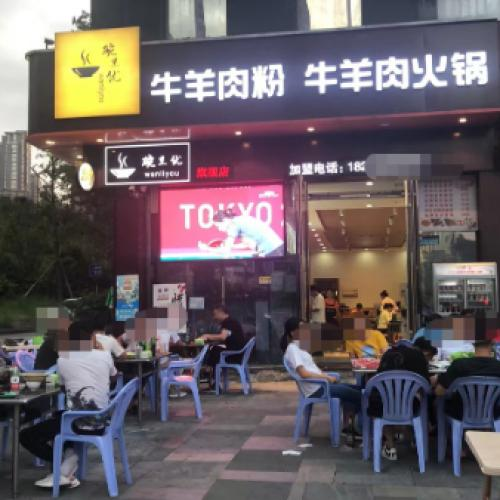 未来方舟影城旁餐饮店转让
