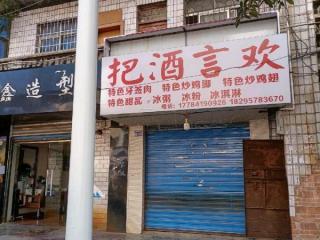 龚家寨杨柳街40平米小吃快餐店转让